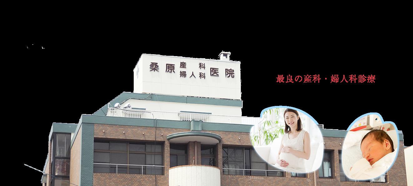 桑原産科婦人科医院|熊本市の無痛分娩、里帰り出産
